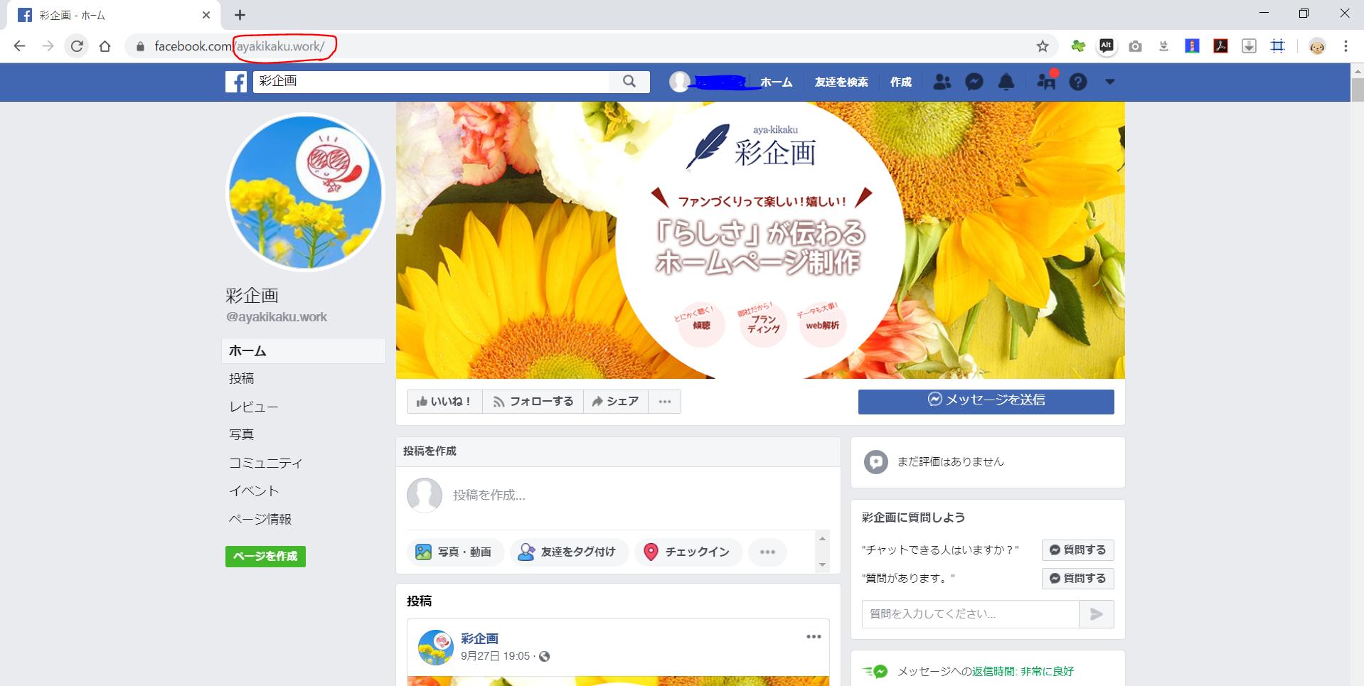 メッセンジャー facebook 【Facebook】メッセンジャーでグループを作成する(2020年版)