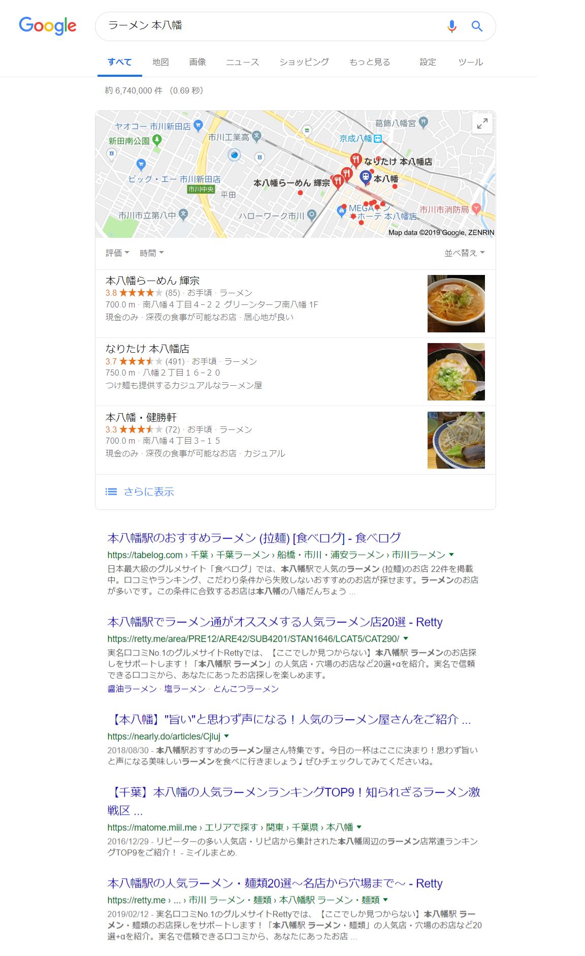 本八幡らーめんで検索したときの画面