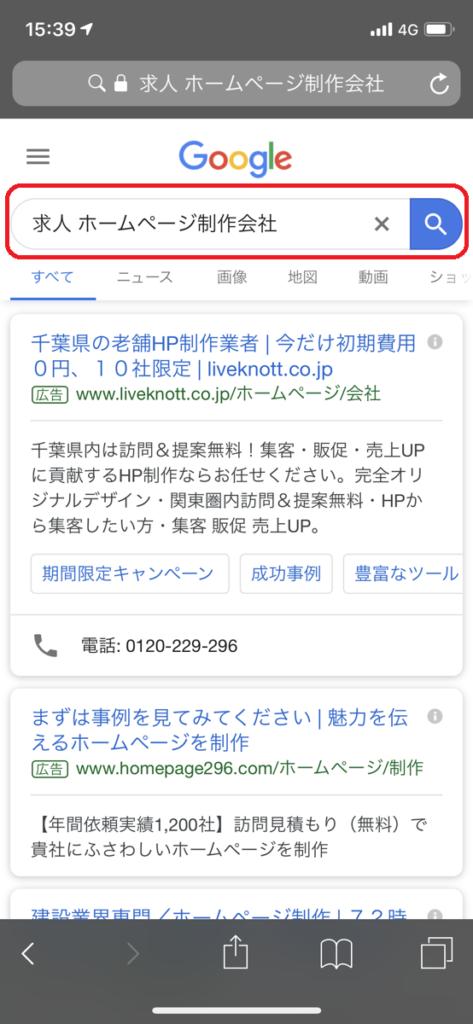 葉県市川市で「求人 ホームページ制作会社」時の検索結果
