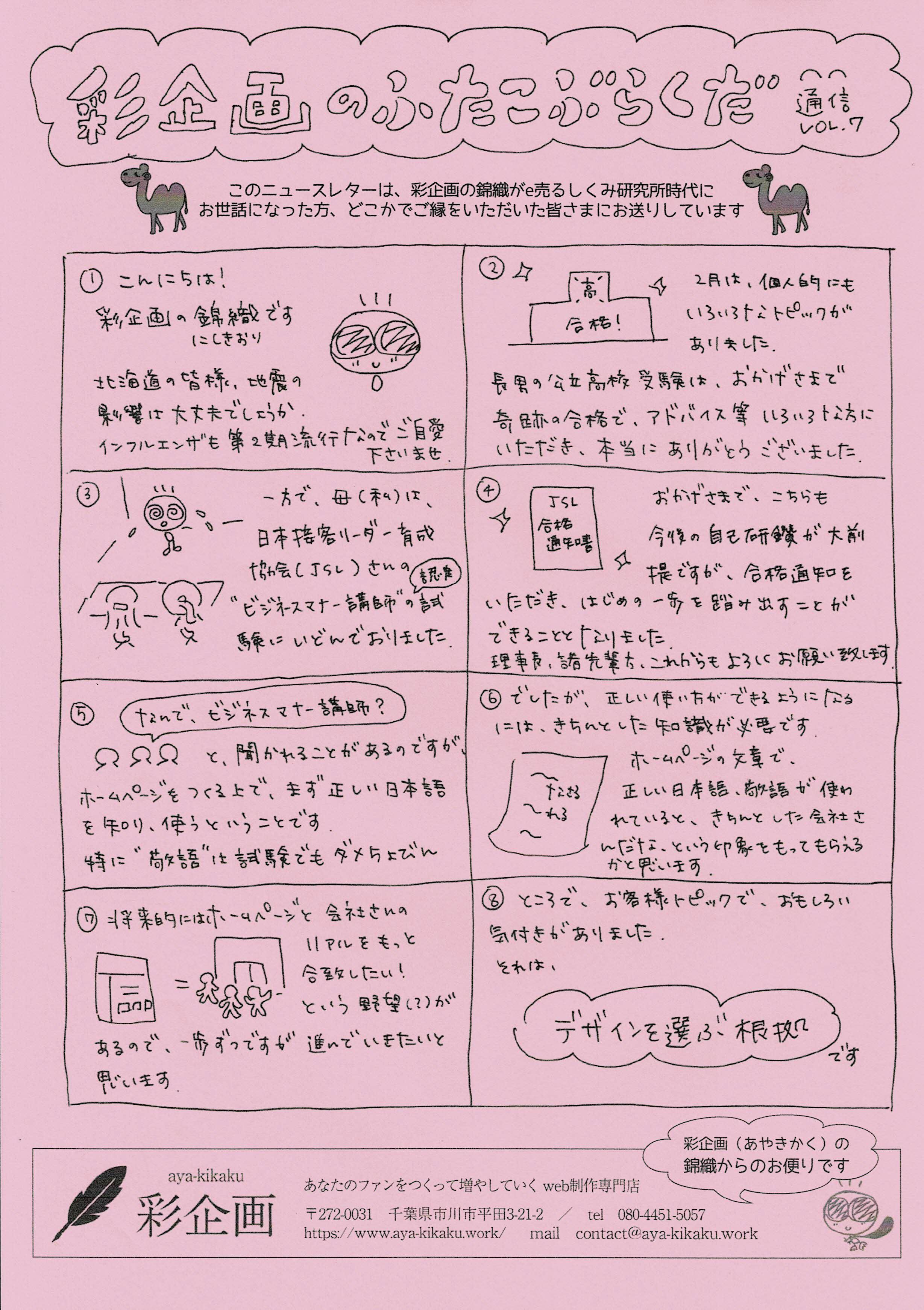 ニュースレター「ふたこぶらくだ通信」 2019年2月号
