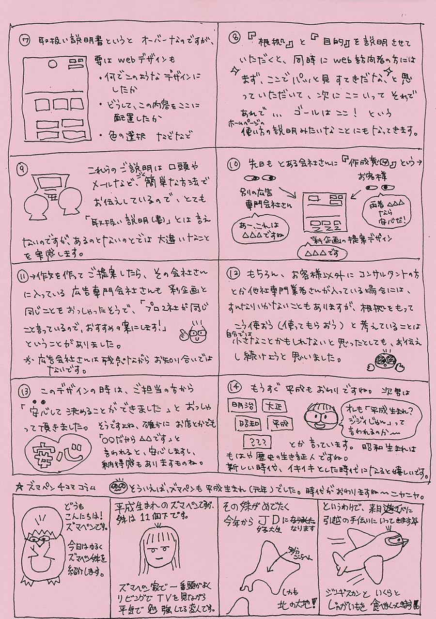 ニュースレター「ふたこぶらくだ通信」 2019年3月号