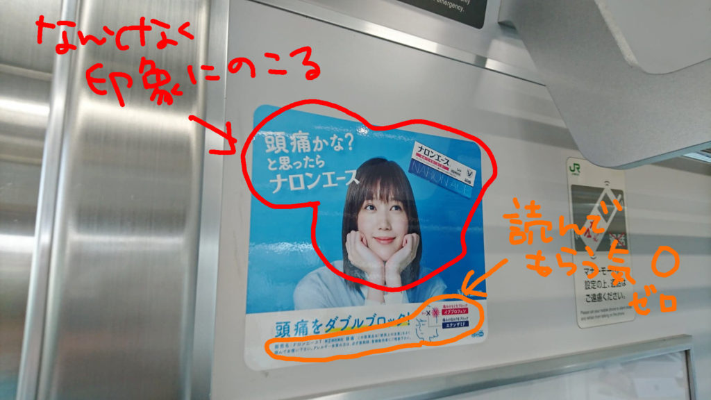 電車広告ナロンエース