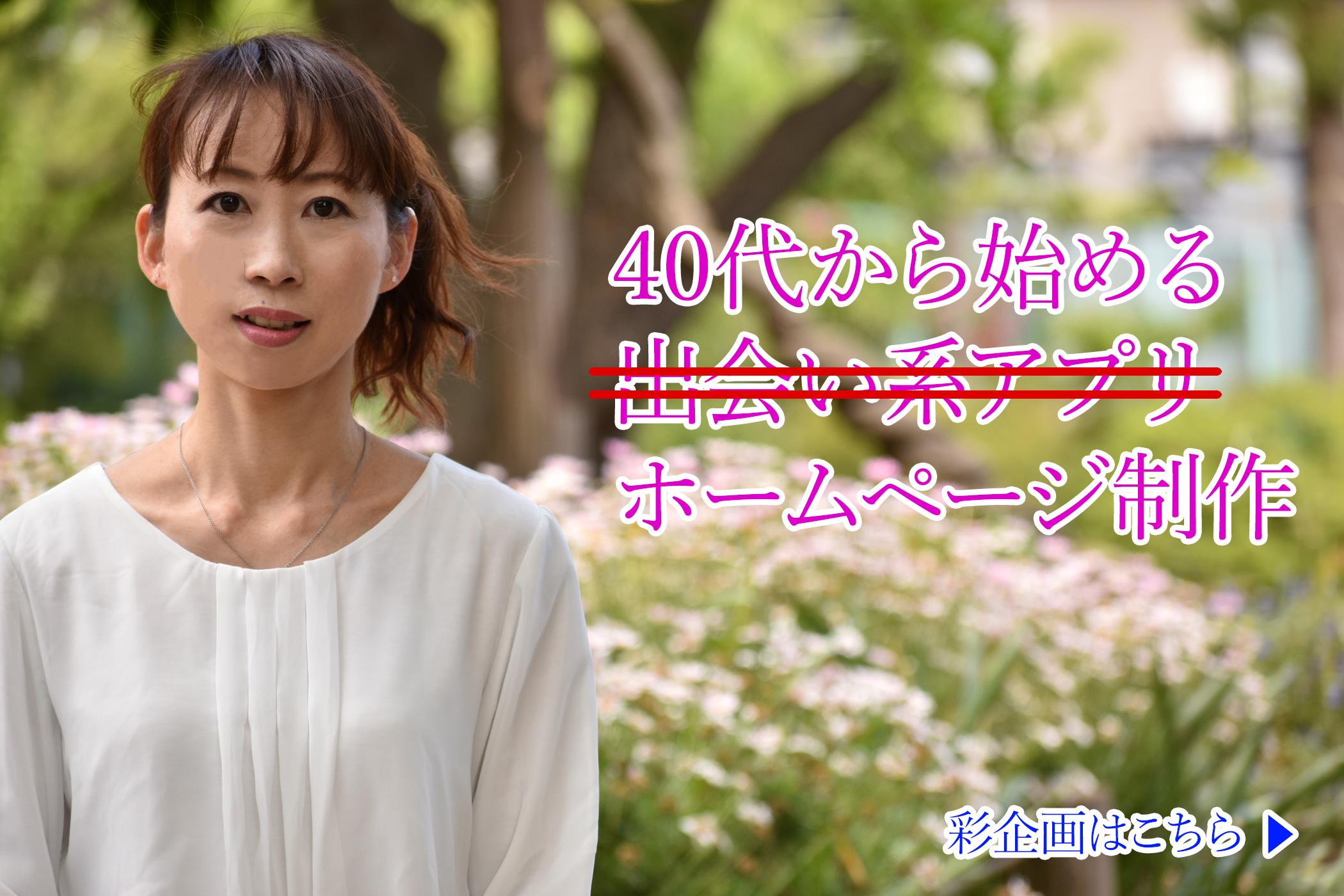 面白バナー・綾さん出会い系アプリ編