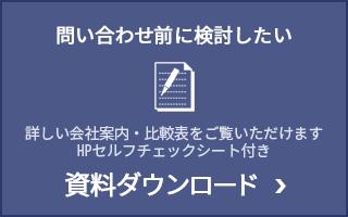 資料ダウンロード