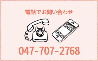 電話でお問い合わせ