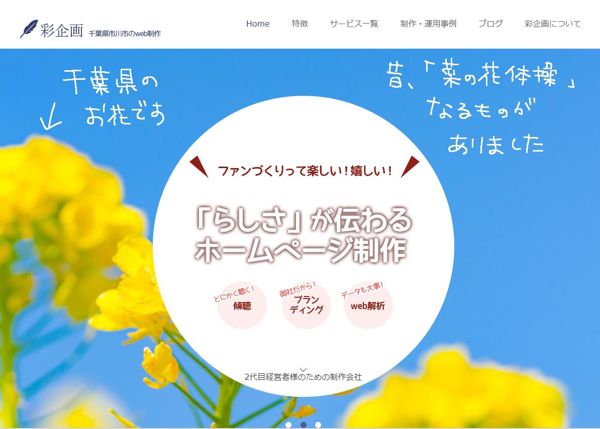 菜の花は千葉県のお花