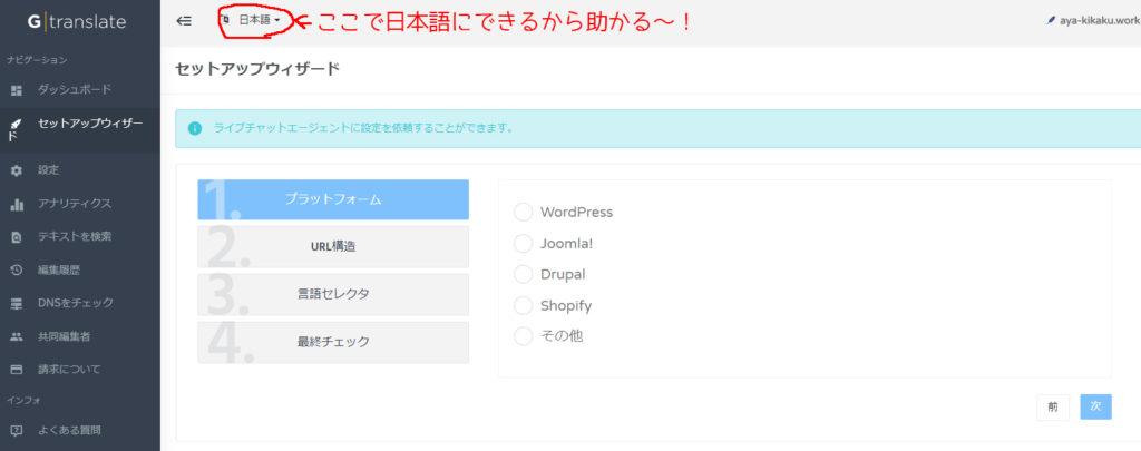 Gtrancelate日本語にする